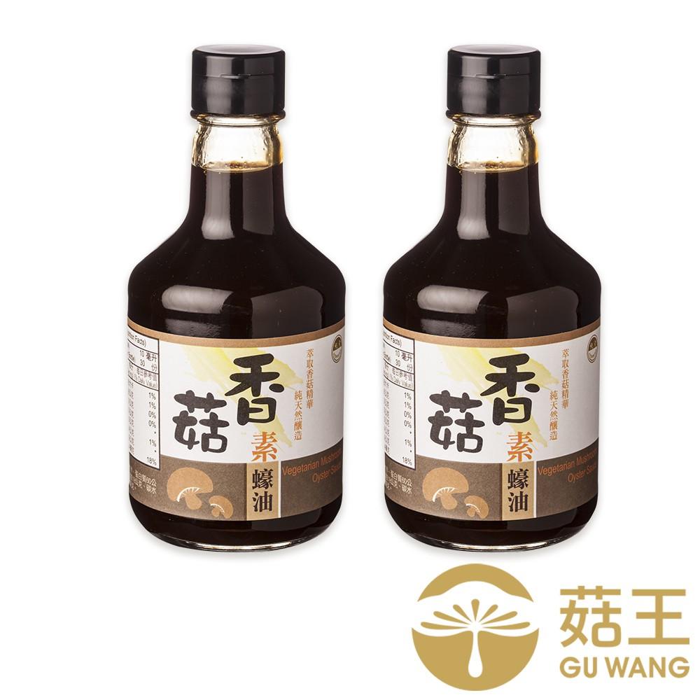 【菇王食品】香菇素蠔油300mlx2