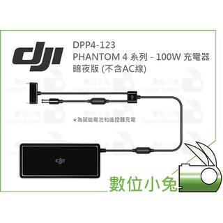 數位小兔【DJI DPP4-123 Phantom 4 系列 - 100W 充電器 暗夜版 (不含AC線)】P4 P4P