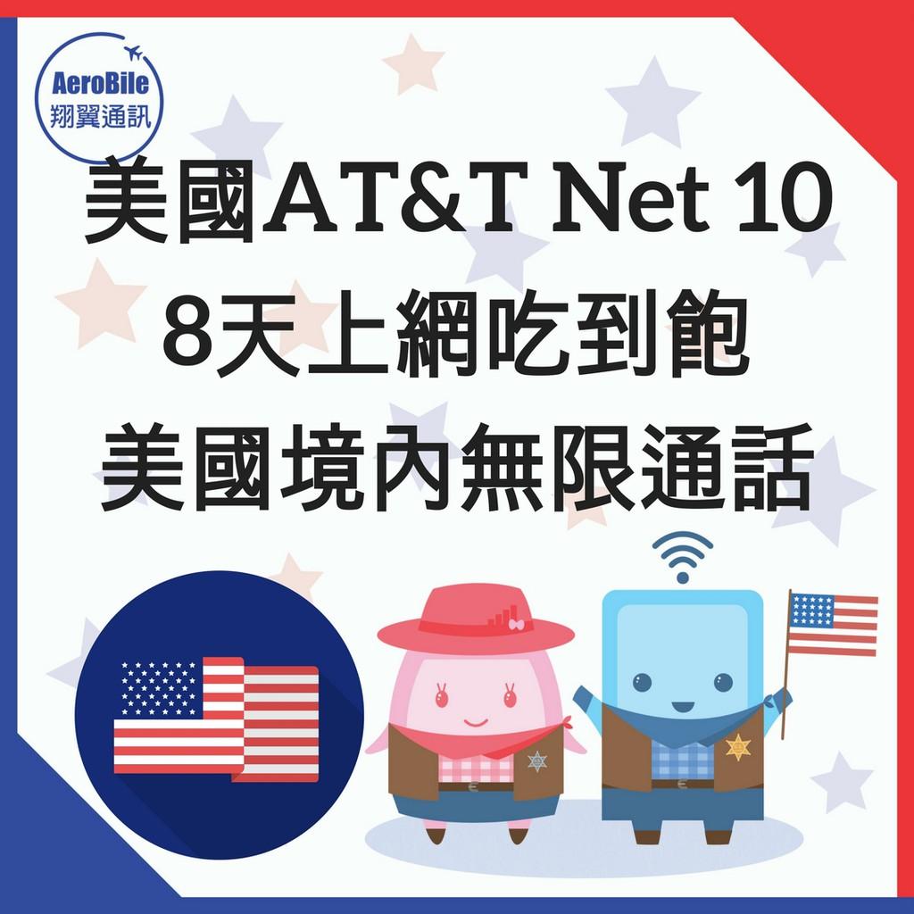 【翔翼通訊Aerobile】美國AT&T8天上網吃到飽+美國境內無限通話上網卡/sim卡/預付卡