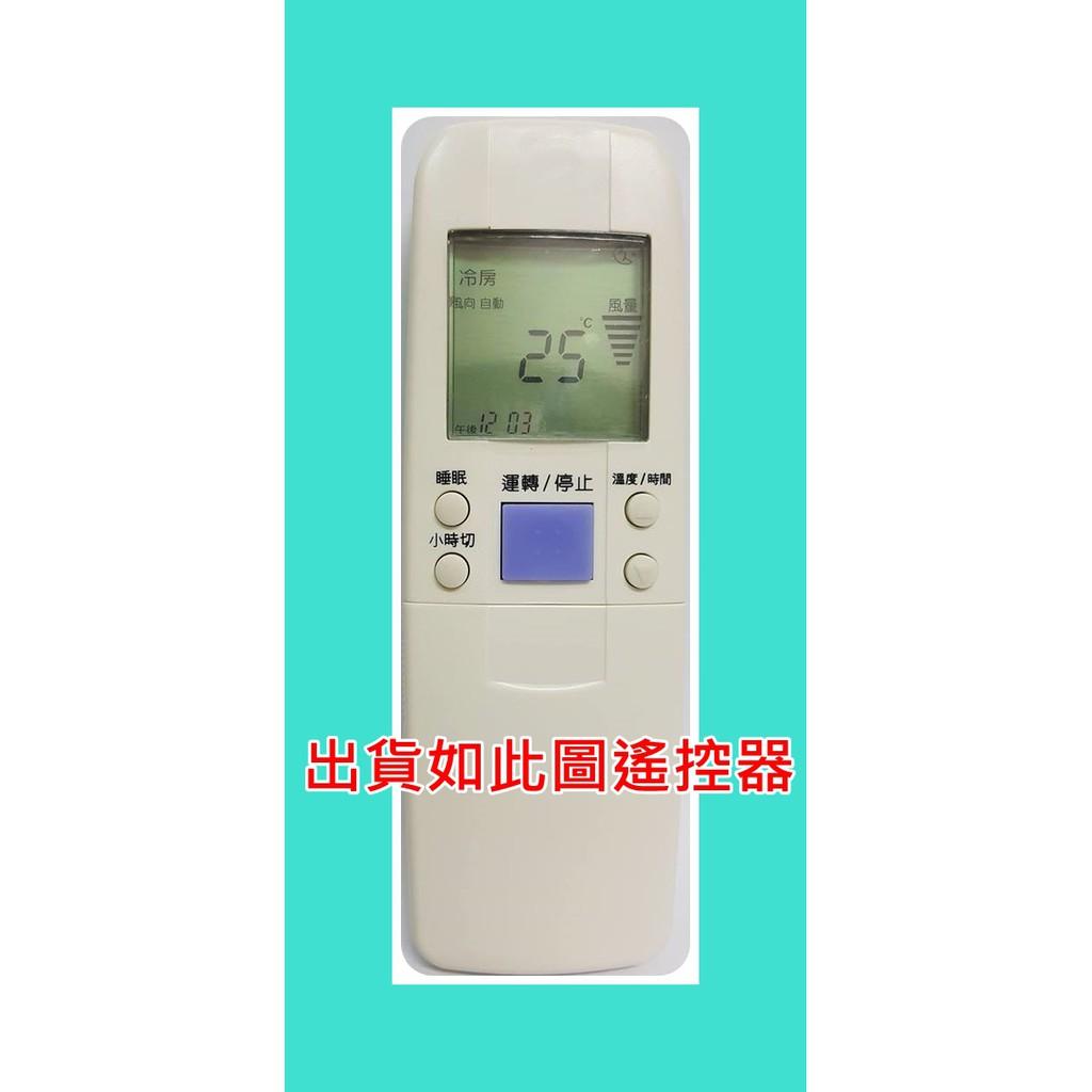 富士丸冷氣遙控器TIF-12C TIF-15C TIF-18C TIV-10C TIV-15C 18C Fujimaru