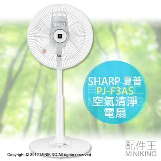 【配件王】日本代購 SHARP 夏普 PJ-F3AS 空氣清淨 電風扇 除臭 除靜電 直徑30cm 附遙控器 5坪 白色