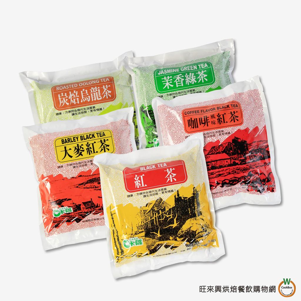 卡薩 免濾茶包60gx10入 [共5款] (紅茶、大麥紅茶、咖啡紅茶、茉香綠茶、炭焙烏龍茶) / 包