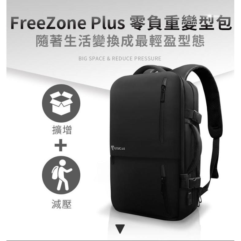 免運現貨 樂樂賣場  FUTURE 未來實驗室  FREEZONE PLUS 零負重變型包 多功能後背包 筆電包 公事包