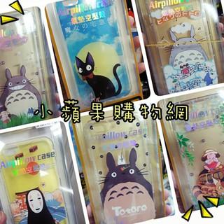三星 GALAXY J7 Prime 龍貓 無臉男 氣墊 空壓 防摔 手機殼 保護套