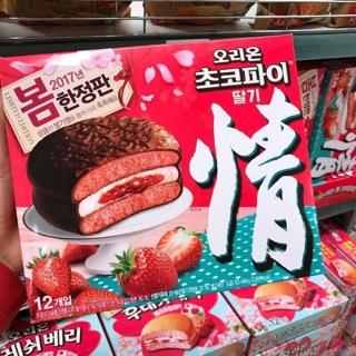 櫻花限定 草莓醬奶油夾心巧克力派 (1盒12個入)✨