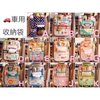 【現貨+預購】韓版汽車可水洗椅背袋/車用置物收納袋/汽車收納袋