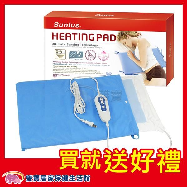 【送好禮】三樂事熱敷墊 SP1001 乾濕兩用 電熱毯 電毯 MHP711 30X60公分