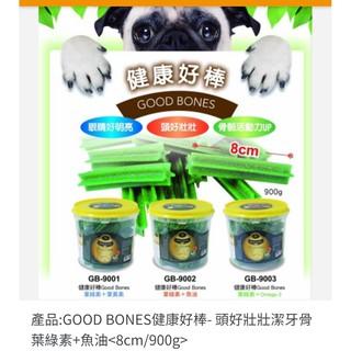 GOOD BONES健康好棒- 頭好壯壯潔牙骨 葉綠素+魚油
