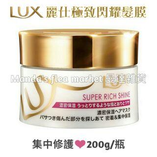 (當天出貨)LUX麗仕 日本極致閃耀髮膜 200g /瓶 日本製 護髮 修護