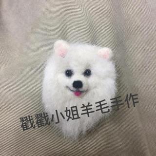 羊毛氈客制寵物 白色博美犬 胸針
