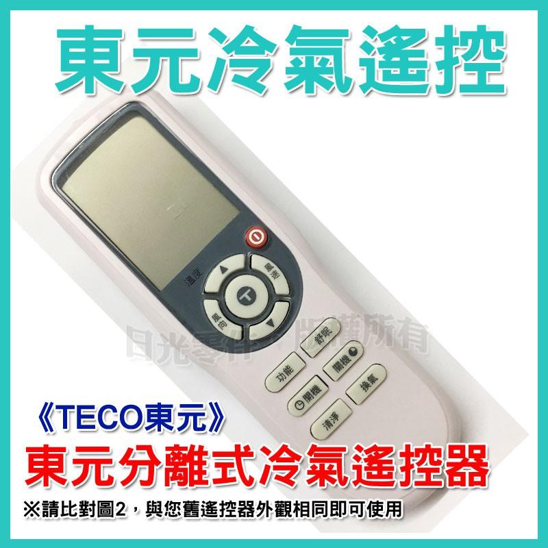 【東元變頻】東元紫 TECO 變頻冷氣遙控器 窗型 分離式可用 東元 分離式冷氣遙控器 支援5M000C/BP-T2