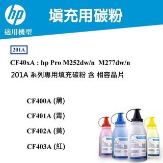 【酷碼數位】填充碳粉 hp laserjet 雷射碳匣 HP 201A CF400A M252dw M277dw