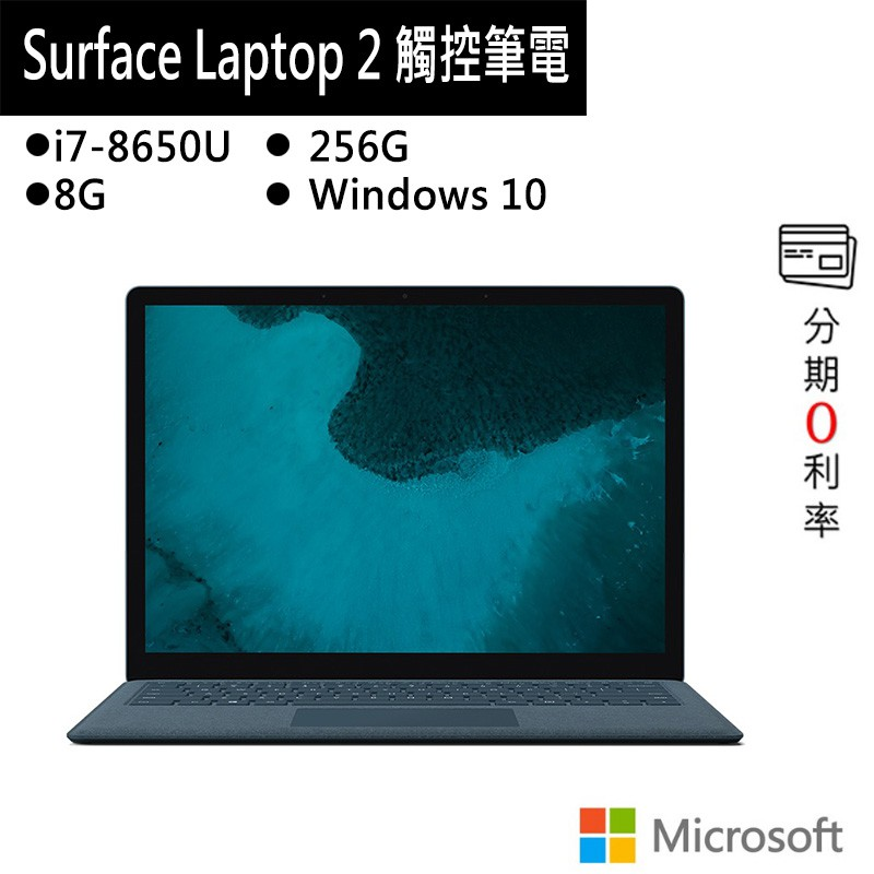 Microsoft 微軟 Surface Laptop 2 (I7/8G/256G/13吋)鈷藍 筆電LQQ-00050