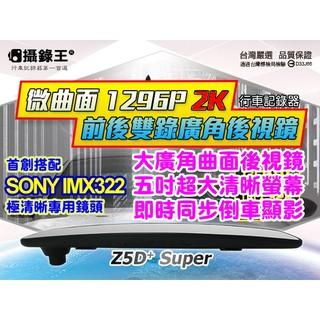 【攝錄王】1296P搭配SONY鏡頭Z5D+Super廣角曲面鏡前後雙錄行車記錄器/前車距離顯示/車道偏移提醒/倒車顯影