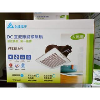 免運 台達電 VFB25AXT DC直流節能換氣扇 2段風量換氣扇 超大風量25AXT