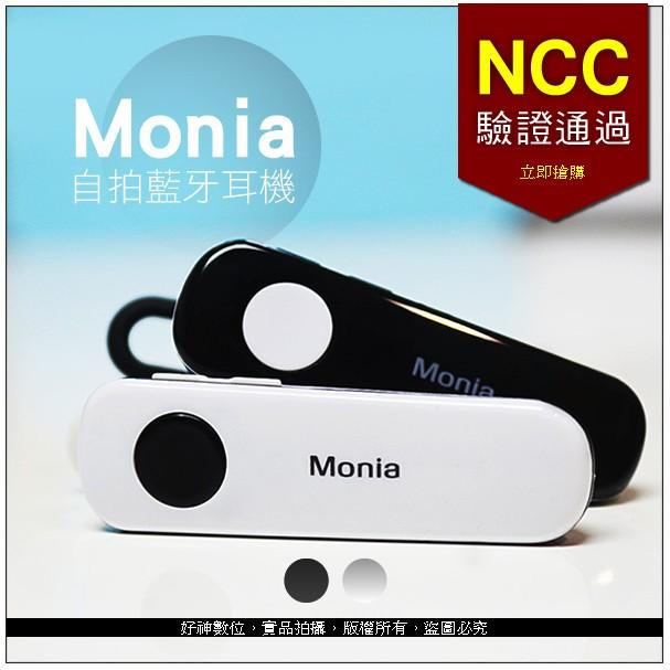 Monia【自拍藍牙耳機】國產音樂藍牙耳機 多功能無線耳機 支援照相功能通話調節音量 台灣電檢通過 JH-X6