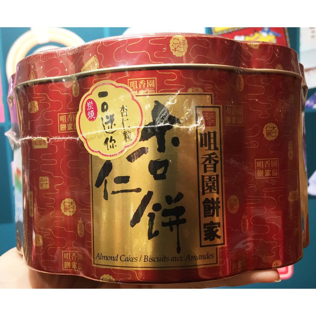 【澳門老字號-咀香園】炭燒一口迷你杏仁粒杏仁餅花鐵罐禮盒