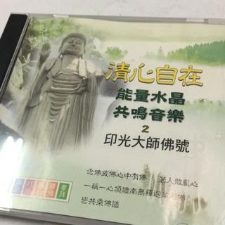 CD/清心自在/能量水晶音樂