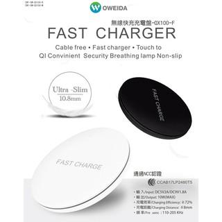 Fast Charger 無線快衝充電盤 無線充電器 快速充電器