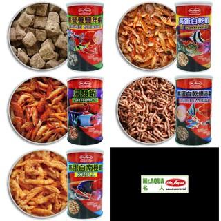 飼料 乾燥飼料 Mr.AQUA  高蛋白乾燥赤蟲 高營養豐年蝦 高蛋白南極蝦 黑殼蝦 黑殼蝦 天然原料