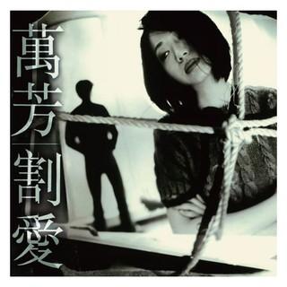 合友唱片 萬芳 / 割愛 (LP黑膠唱片)