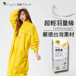 [中壢安信] 雙龍牌 超輕量日系極簡前開式雨衣 亮黃 連身式 雨衣 EUTD