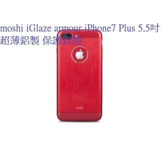 公司貨 moshi iGlaze armour iPhone7 Plus 5.5吋 超薄鋁製 保護背殼 背蓋 保護殼