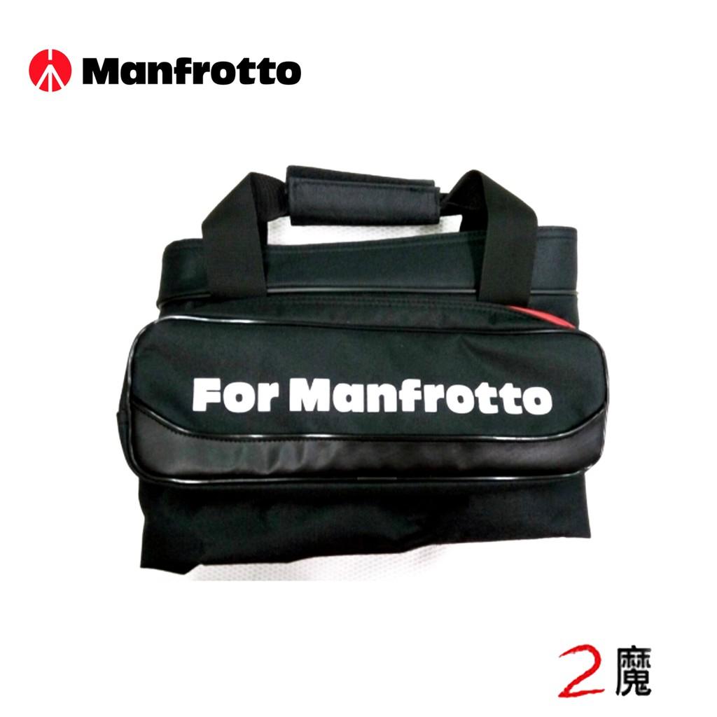 義大利 MANFROTTO 新款 055專用腳架袋 正成公司貨 現貨 代用袋 FOR MANFROTT《2魔攝影》