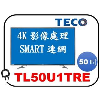 TECO東元50吋4K連網液晶電視 TL50U1TRE