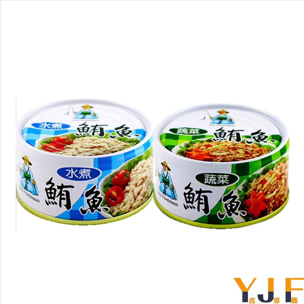 同榮 水煮鮪魚 / 蔬菜鮪魚 180g