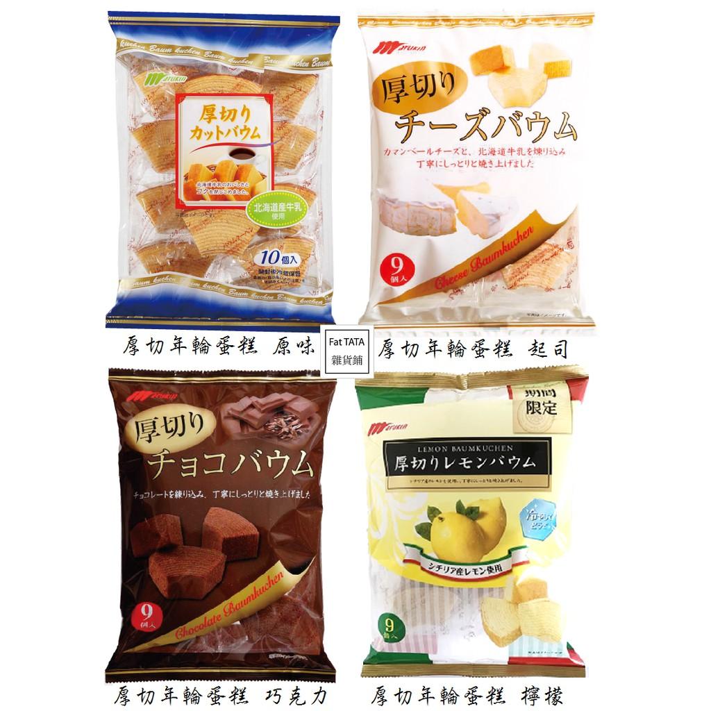 ※胖塔塔※[現貨] marukin 丸金 厚切年輪蛋糕 原味/起司/巧克力/期間限定 檸檬