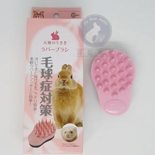 【菲藍家居】日本Marukan 兔鼦專用梳洗刷 ML-19 除毛梳 換毛梳 廢毛梳 橡膠梳 軟梳 按摩梳 橡膠澡刷