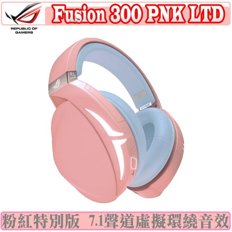 華碩 ASUS ROG Strix Fusion 300 PNK LTD 耳機 麥克風 粉紅特別版 7.1 聲道