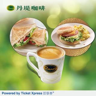 丹堤咖啡即享券樂活早餐套餐B二選一 兌換序號期限:2017.11.25