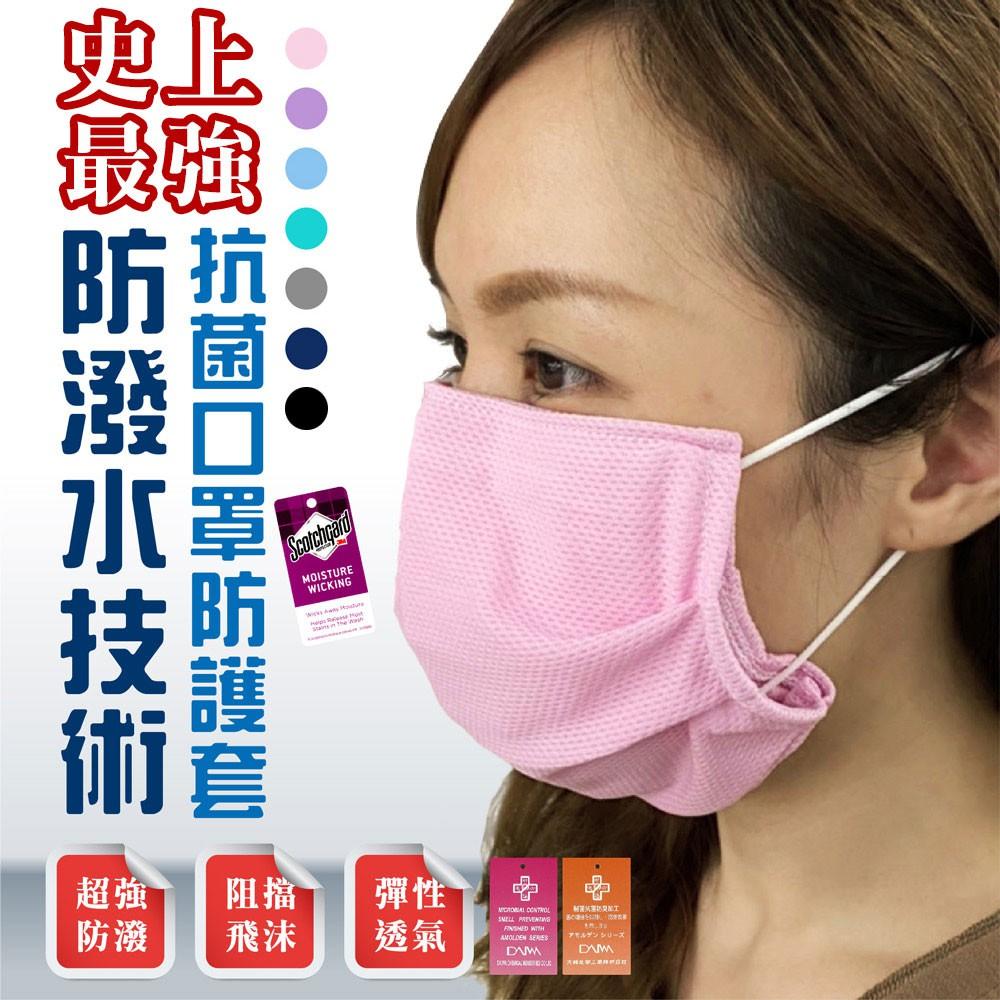【現貨】台灣製 口罩套 3M防潑水技術 MIT 日本大和抗菌 口罩保護套 防護套 防護口罩套 成人口罩套 兒童口罩套