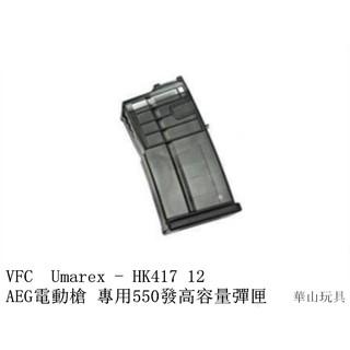 """VFC / Umarex - HK417 12"""" AEG電動槍 專用550發高容量彈匣"""