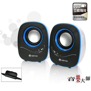 耐嘉KINYO US-170/夜精靈USB供電迷你喇叭/具音量旋鈕設計/高級喇叭單體/福利品