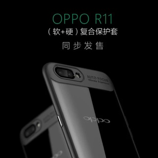 oppo R11 手機殼