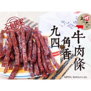 九四角香牛肉條