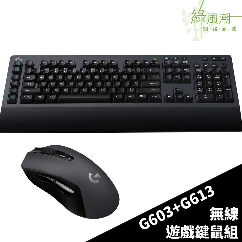 Logitech 羅技 G603滑鼠+G613鍵盤 (無線遊戲鍵鼠組)