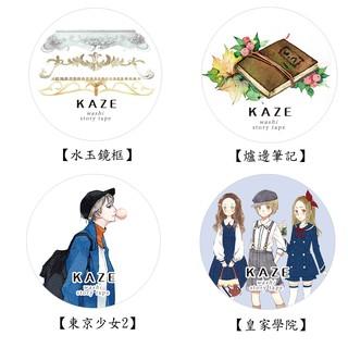 KAZE 和紙膠帶 水玉鏡框/爐邊筆記/東京少女2/皇家學院  分裝