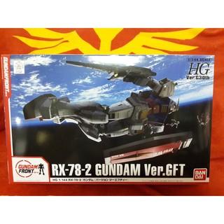 台場限定 HG版 1/144 RX-78-2 初鋼鋼彈 Ver.GFT