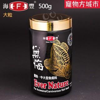 【寵物方城市】海豐HAI FENG 無悔系列 龍魚、中大型魚飼料(大粒) 500g現貨【hai12】