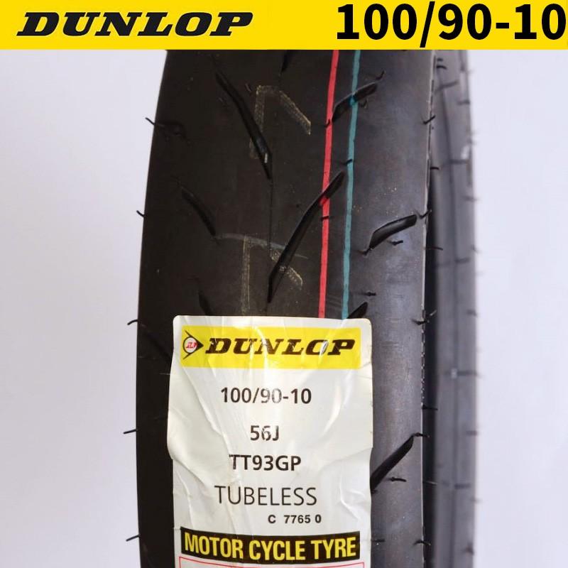 全台最便宜 登祿普 DUNLOP TT93 100/90-10 機車 輪胎 10吋 怪獸