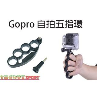 [台南佐印] Gopro hero5/4/3+/3 配件 自拍五指環 自拍桿 手持桿 山狗 小蟻 指環自拍神器 運動相機