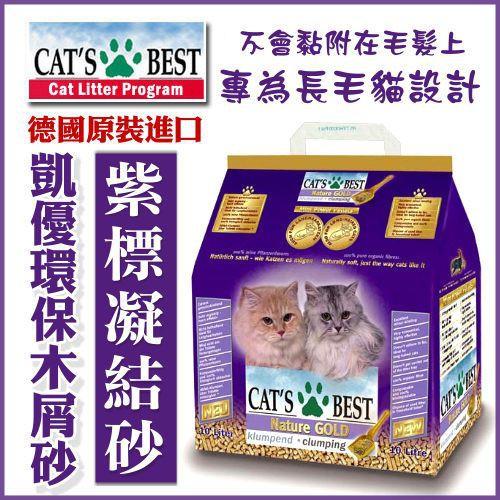 【特價】德國 Cats Best 凱優 無塵凝結木屑砂 紫標 5L || 10L || 20L