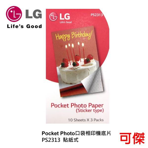 LG Pocket Photo PS2313 貼紙式相紙 30張 口袋相印機相紙 適用PD221 PD233 PD239