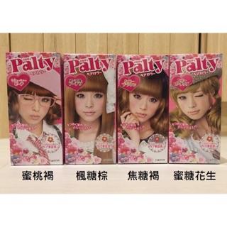 「買ㄧ送一、一盒50元」日本知名品牌Palty芭露蒂魔法染髮劑,共四色任選