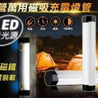 磁吸式多用途露營五段調光充電LED行動燈管