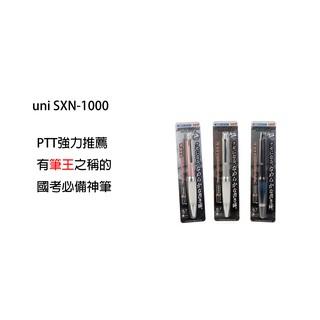 國考筆 筆王 三菱 Uni SXN-1000 Jetstream α-gel 阿發自動溜溜筆